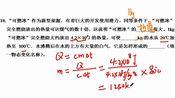 中考物理总复习:热机,能源与能量的转化和守恒18