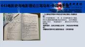 2021年上海电影学院电影学考研643电影史参考教材详解