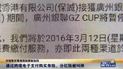内地客买香港保险限制加码:通过跨境电子支付购买寿险、分红险被叫停