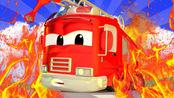 汽车城之拖车汤姆 第3季 第45集 消防车被困在碎石堆里了