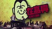 周杰伦和曾志伟合唱《菊花台》www.cs-zx.com