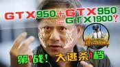 [第1战]2张N卡战未来-老黄优化了双卡驱动-2张950sli后强的一逼-欢迎点播游戏-没有不敢跑的游戏(酋长漫步/搞机夜总会)(超清60帧1080P+)