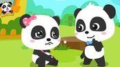 宝宝巴士:幼儿儿歌,儿童歌谣,幼儿故事,熊猫妹妹的腿受伤了