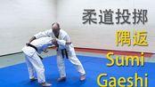 柔道投掷隅返Sumi Gaeshi 基础到进阶版教程