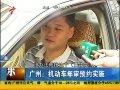 广东早晨-20131022-广州:机动车年审预约实施