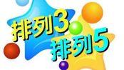 中国体育彩票排列3 排列5第20039期开奖直播