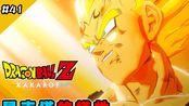 【龙珠Z:卡卡罗特 #41】贝吉塔的牺牲~最感人的剧情【中文CC字幕】【DRAGON BALL Z: KAKAROT】
