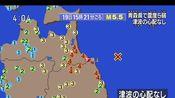 緊急地震速報【青森県で震度5弱】(テレビ) 2019.12.19 (TH) 3:21pm [1080p]