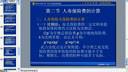 人身保险13-视频教程-西安交大-要密码请到www.Daboshi.com