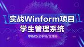 Winform+Sql完整项目实战,从零开始手写学生管理系统(winform/sql/全手写/提供源码)【第三期】