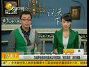 """[说天下]""""祖尔菲亚""""=赵常玲 家乡办理第二代身份证 20121024"""