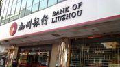 柳州银行被司法拍卖,那我们蓄户的存款怎么办?