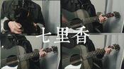 周杰伦《七里香》,一把吉他一个乐队系列