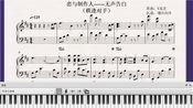 [钢琴扒谱]【恋与制作人】无声告白(棋逢对手) V.K克