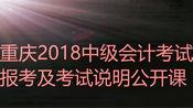 重庆市2018年中级会计师职称考试报考及考试说明公开课