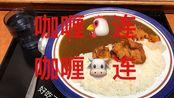 【WOTA艺】台东御徒町阿美横只有两个人吃了咖喱饭的咖喱鸡连和咖喱牛连