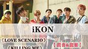 【K-POP】 iKON《LOVE SCENARIO》中韩语 &《KILLING ME》【混音&混剪】(remix)