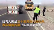 新疆三十里风区的风有多大?厢式货车被大风吹翻