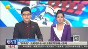 """[说天下]谣言粉碎机 """"舆情员""""北戴河开会 6名主要犯罪嫌疑人落网"""
