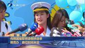 传韩国瑜即将请假拼选举 韩竞办:确切时间未定