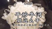 【国宴大师干炒牛河】一熘好锅二不放油!