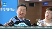 净网2019专项行动:杭州网警打掉首个盲人网赌平台