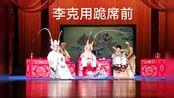 【京剧】言派 常东《珠帘寨》西皮流水 之 李克用跪席前 沈阳京剧院