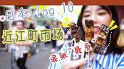 "【miu旅行】日本Vlog.10   金泽之旅——探访""近江町市场"""