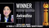 奥卡菲娜凭影片《别告诉她》获奖,成首个金球奖亚裔影后了啊