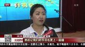 探访塞外古道上的明珠 京津冀电视媒体走进宽城 北京您早 180710