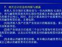 信托与租赁46-本科视频-西安交大-要密码到www.Daboshi.com