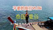 【子豪的旅行Vlog】如何在泰国办理无人机许可证 泰国可以带无人机航拍吗?