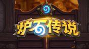 【炉石传说】25分钟憋尿对决,谁才是乱斗的苟王之王!