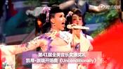 第41届全美音乐奖颁奖礼 凯蒂·派瑞开场曲《Unconditionally》