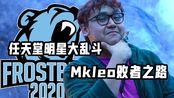 【任天堂明星大乱斗】Frostbite 2020 - Mkleo败者之路 - 部分比赛合集