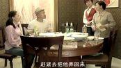 赵四请刘能下馆子,一看账单480,赵四立马装醉可把刘能坑惨了!