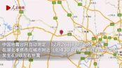 湖北孝感市应城市发生4.9级地震,武汉等多地有震感!