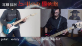 【吉他+bass】only my railgun cover by konszy / XiaoTuT