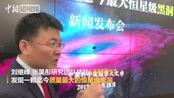 中国天文学家发现迄今最大恒星级黑洞70倍太阳质量