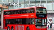 70年特別档:【JH. YQ's POV#222】香港九巴59X綫【旺角東站→屯門碼頭】第一視角POV