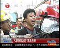 [超级新闻场]蚌埠:大厦突发火灾 紧急救援