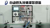 【机械】自动双头液体灌装设备 小型液体定量灌装设备 质量好 不锈钢制造