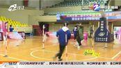 【浙江杭州】杭州举办市民体质大赛 比的都有哪些项目?(范大姐帮忙 2019年12月1日)