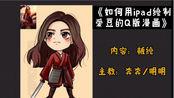 ipad绘制教学《花木兰》 神仙姐姐刘亦菲q版形象