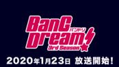 动画「BanG Dream! 3rd Season」2020年1月23日放送開始!