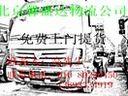 北京到莱芜货运专线(010-80250450)