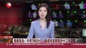 最新消息:今早7时52分我国成功发射高分十二号卫星