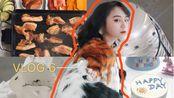 [ 九 ] VLOG 6   生日快乐 取悦自己 在家烤肉煮红酒 一天逛吃日常