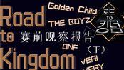 【Kingdom】出现了!宝藏男团!精良的作品才是硬道理~RTK《赛前观察报告》下集上线!用声音做视频的北街杂货~