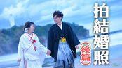 【6TV学日语看日本】我们穿和服拍婚纱照了! (后篇)